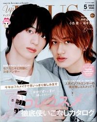 VoCE 3月号(2020年1月22日発売)