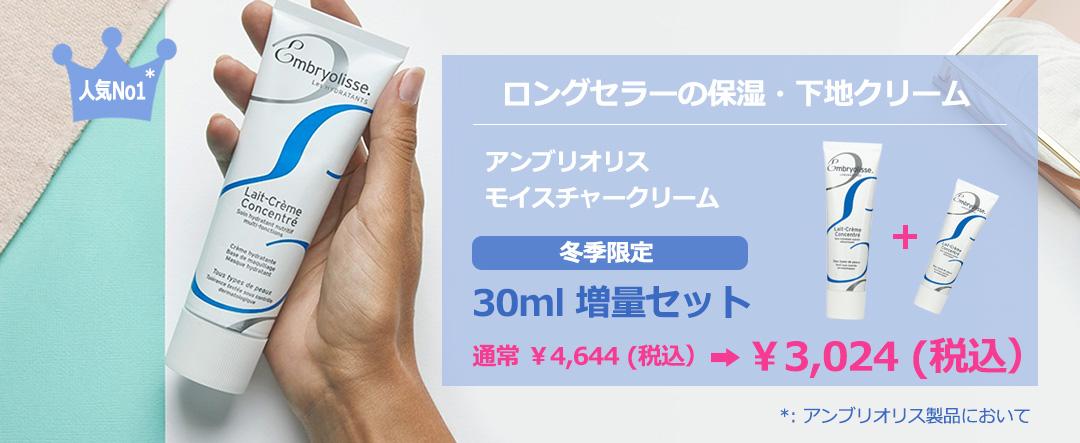 アンブリオリス モイスチャークリーム 30ml増量セット